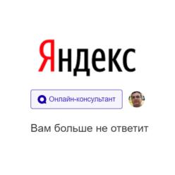 Чат из сниппетов Яндекса