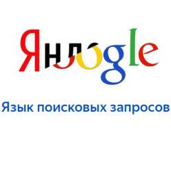 Язык поисковых запросов